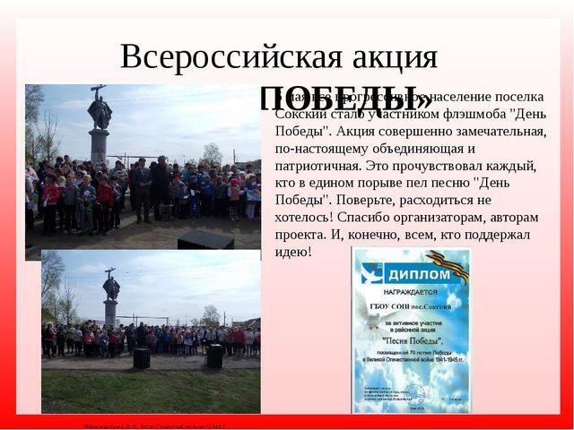 Всероссийская акция «ДЕНЬ ПОБЕДЫ» 6 мая все прогрессивное население поселка С...