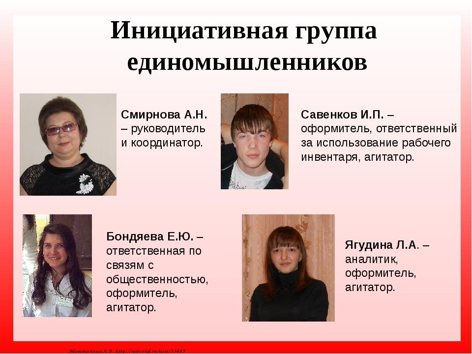 Смирнова А.Н. – руководитель и координатор. Савенков И.П. – оформитель, ответ...