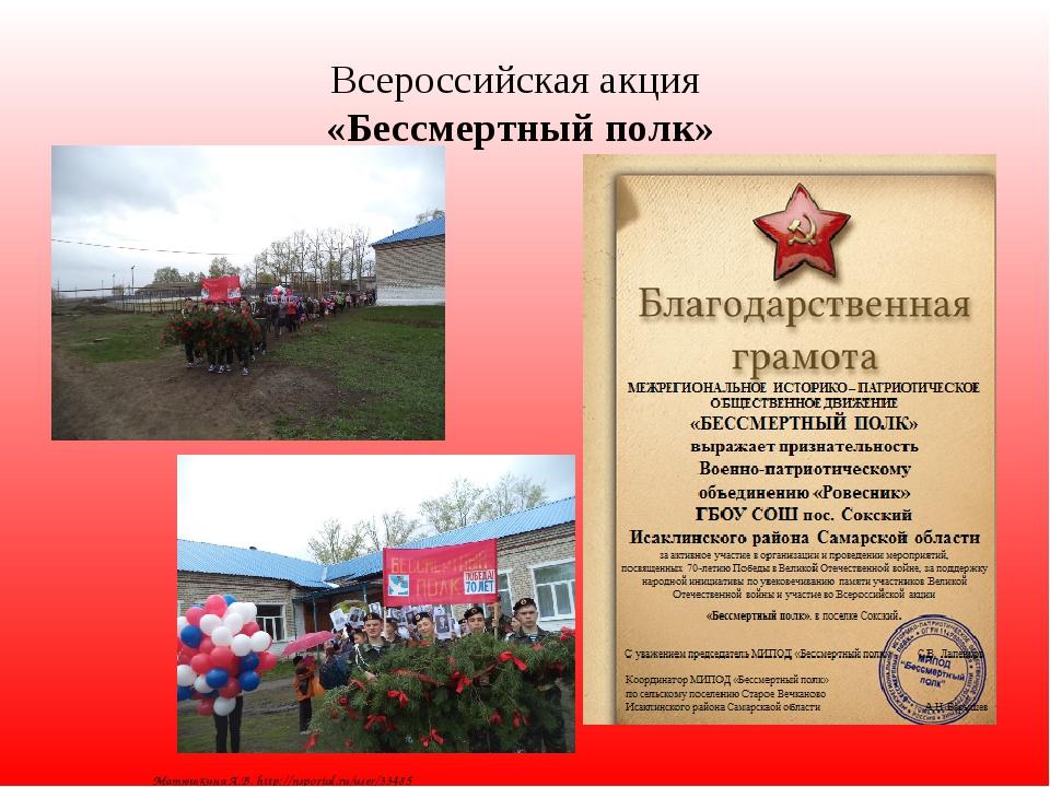 Всероссийская акция «Бессмертный полк» Матюшкина А.В. http://nsportal.ru/user...