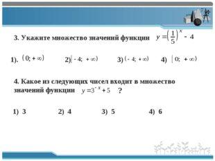 3. Укажите множество значений функции 1). 2) 3) 4) 4. Какое из следующих чисе