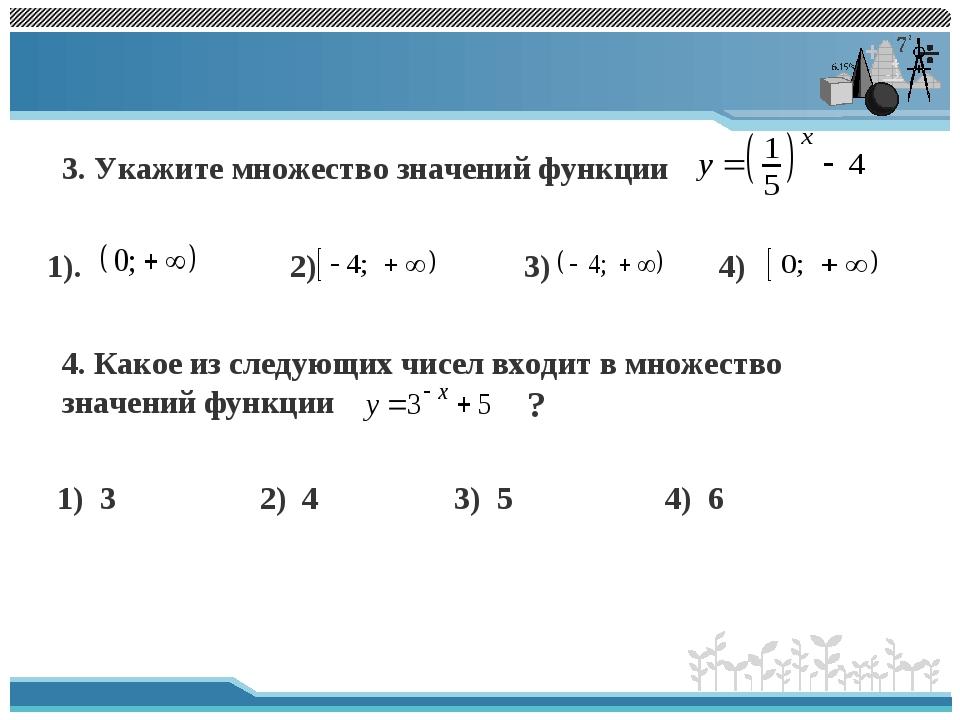 3. Укажите множество значений функции 1). 2) 3) 4) 4. Какое из следующих чисе...