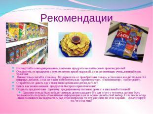 Рекомендации Не покупайте консервированные, копченые продукты малоизвестных п