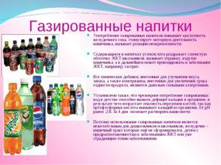 Газированные напитки Употребление газированных напитков повышает кислотность