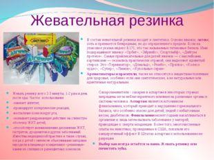 Жевательная резинка В состав жевательной резинки входит и синтетика. Основа ж
