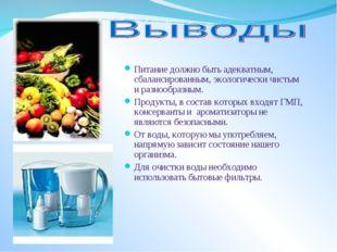 Питание должно быть адекватным, сбалансированным, экологически чистым и разно