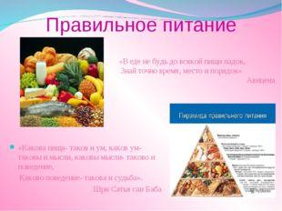 Правильное питание «Какова пища- таков и ум, каков ум- таковы и мысли, каковы