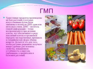 ГМП Трансгенные продукты произведены на базе растений, в которых искусственны