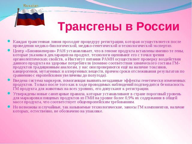 Трансгены в России Каждая трансгенная линия проходит процедуру регистрации,...