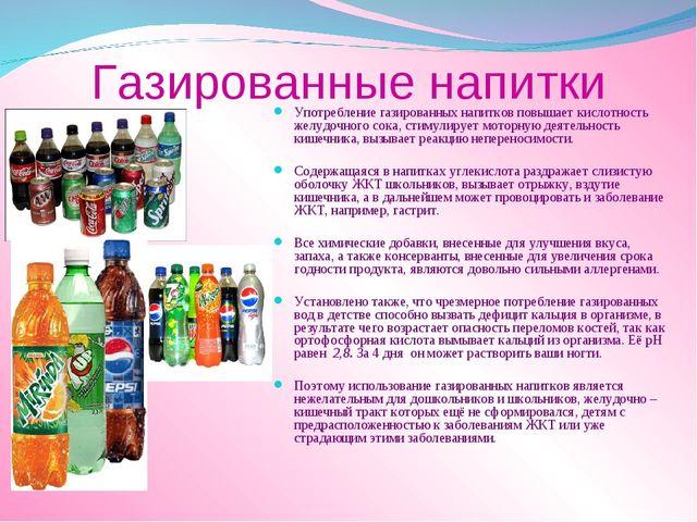 Газированные напитки Употребление газированных напитков повышает кислотность...