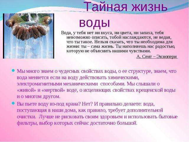 Тайная жизнь воды Вода, у тебя нет ни вкуса, ни цвета, ни запаха, тебя невоз...