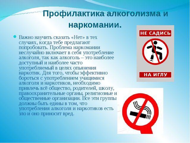 Профилактика алкоголизма и наркомании. Важно научить сказать «Нет» в тех слу...