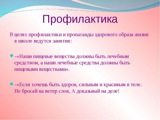 Профилактика В целях профилактики и пропаганды здорового образа жизни в школе...