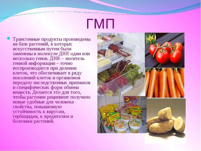 ГМП Трансгенные продукты произведены на базе растений, в которых искусственны...