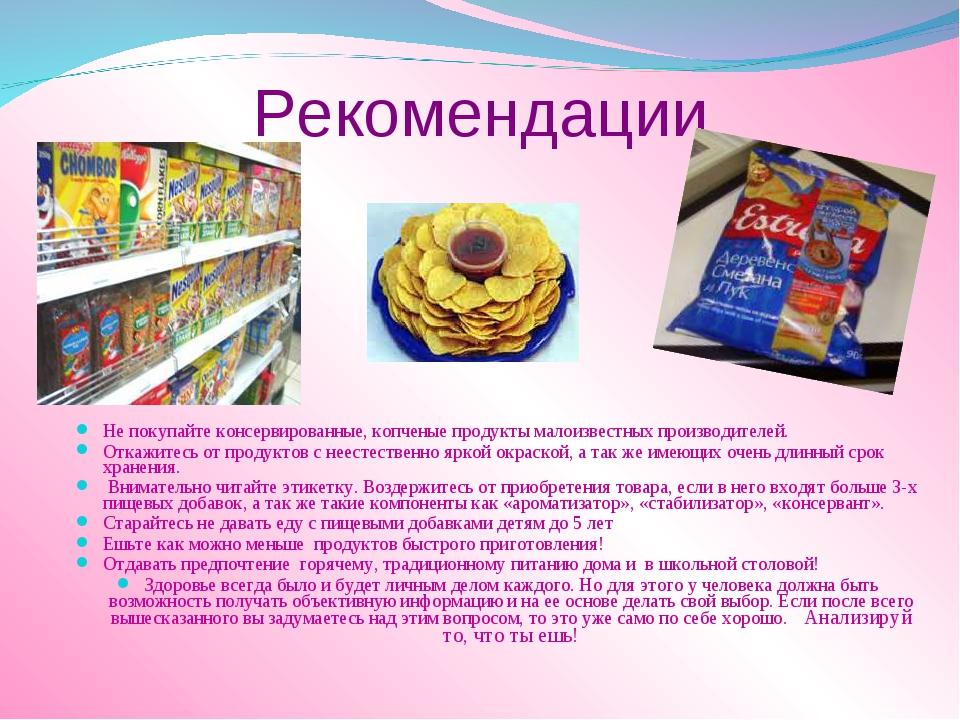 Рекомендации Не покупайте консервированные, копченые продукты малоизвестных п...