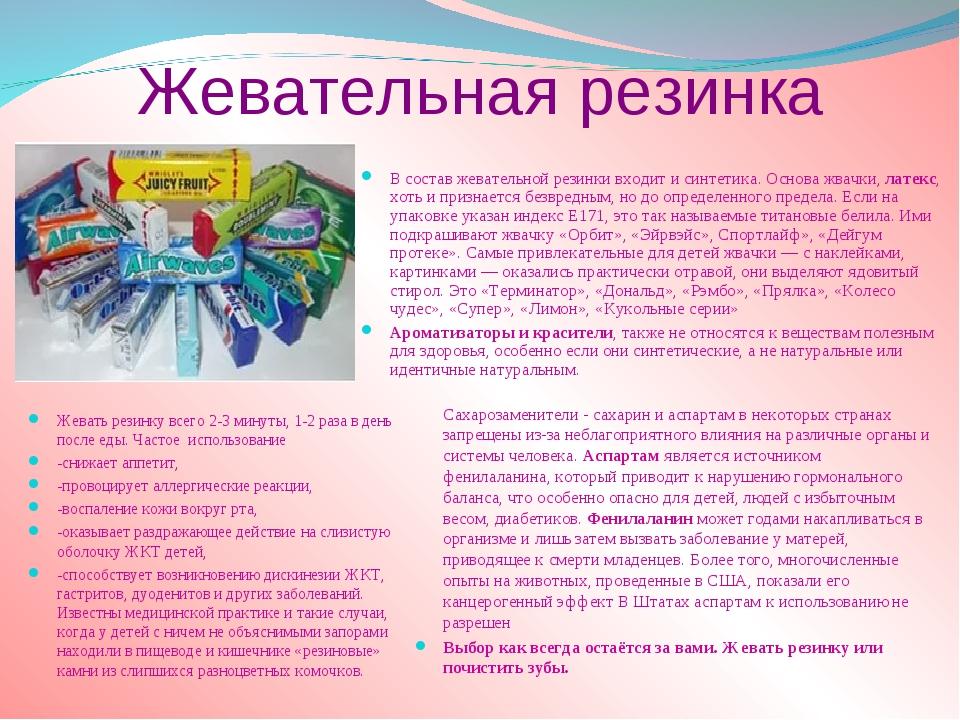 Жевательная резинка В состав жевательной резинки входит и синтетика. Основа ж...