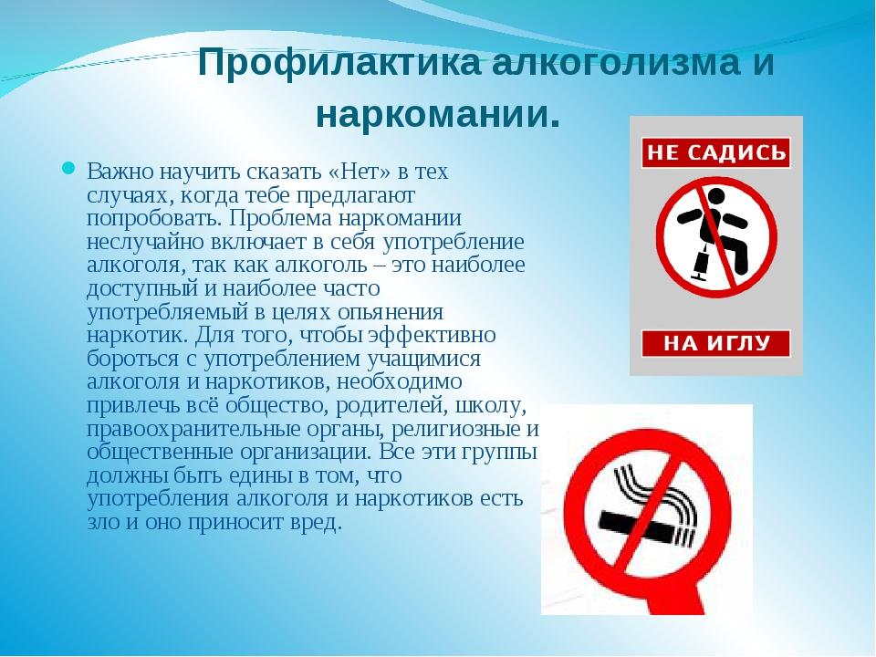 Комиссия по профилактике наркомании токсикомании алкоголизма