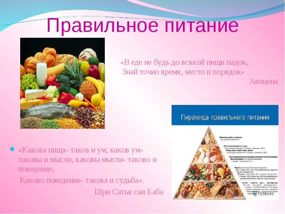 Правильное питание «Какова пища- таков и ум, каков ум- таковы и мысли, каковы...