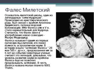 """Фалес Милетский Oснователь милетской школы, один из легендарных """"семи мудрец"""