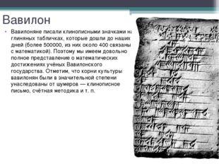 Вавилон Вавилоняне писали клинописными значками на глиняных табличках, которы