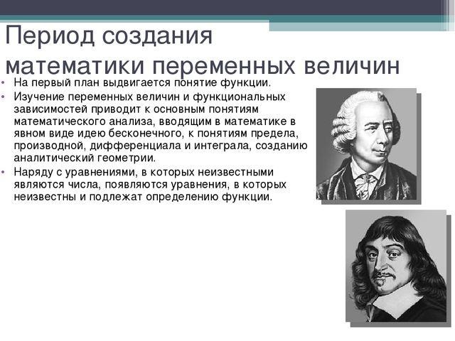Период создания математики переменных величин На первый план выдвигается поня...