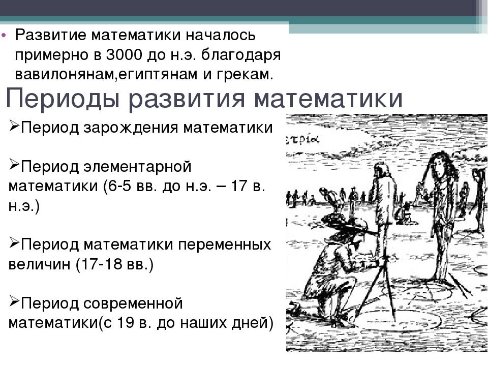Периоды развития математики Pазвитие математики началось примерно в 3000 до н...