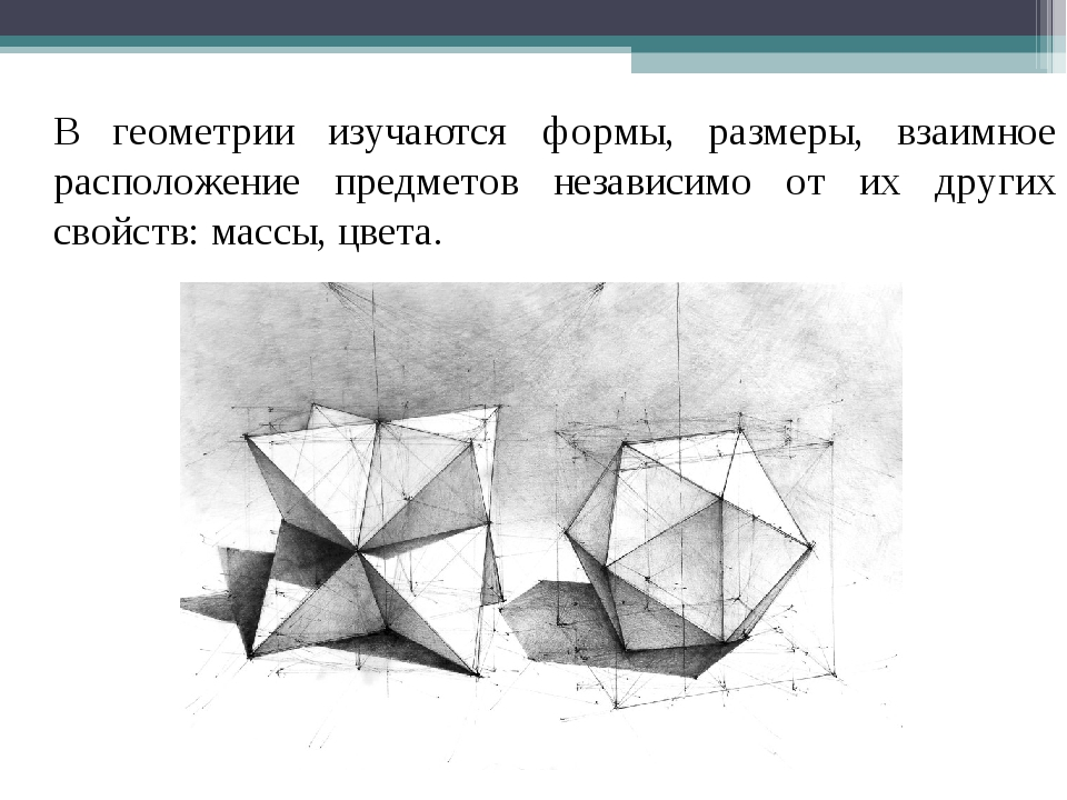 В геометрии изучаются формы, размеры, взаимное расположение предметов незави...