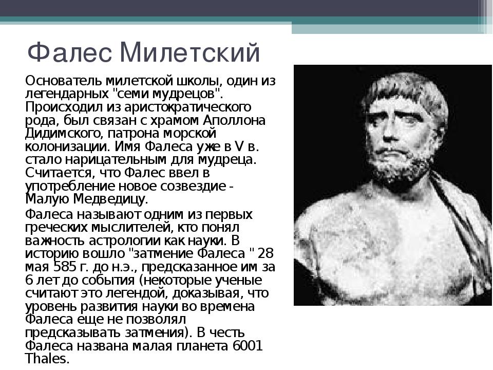 """Фалес Милетский Oснователь милетской школы, один из легендарных """"семи мудрец..."""