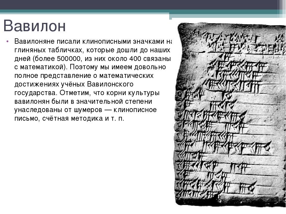 Вавилон Вавилоняне писали клинописными значками на глиняных табличках, которы...