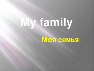 My family Моя семья
