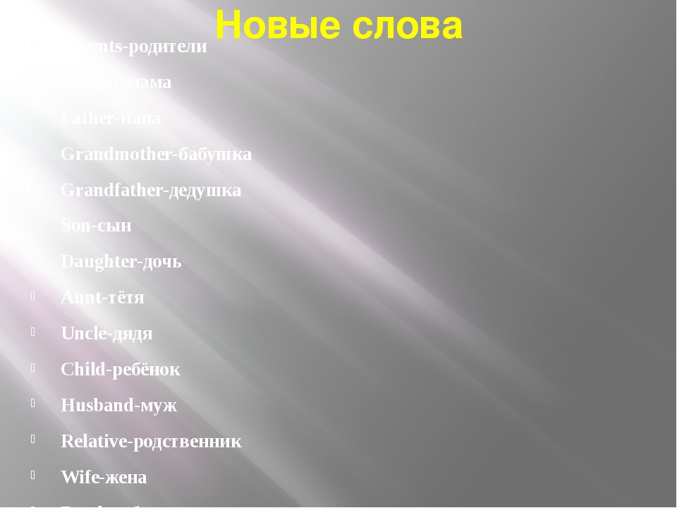 Новые слова Parents-родители Mother-мама Father-папа Grandmother-бабушка Gran...