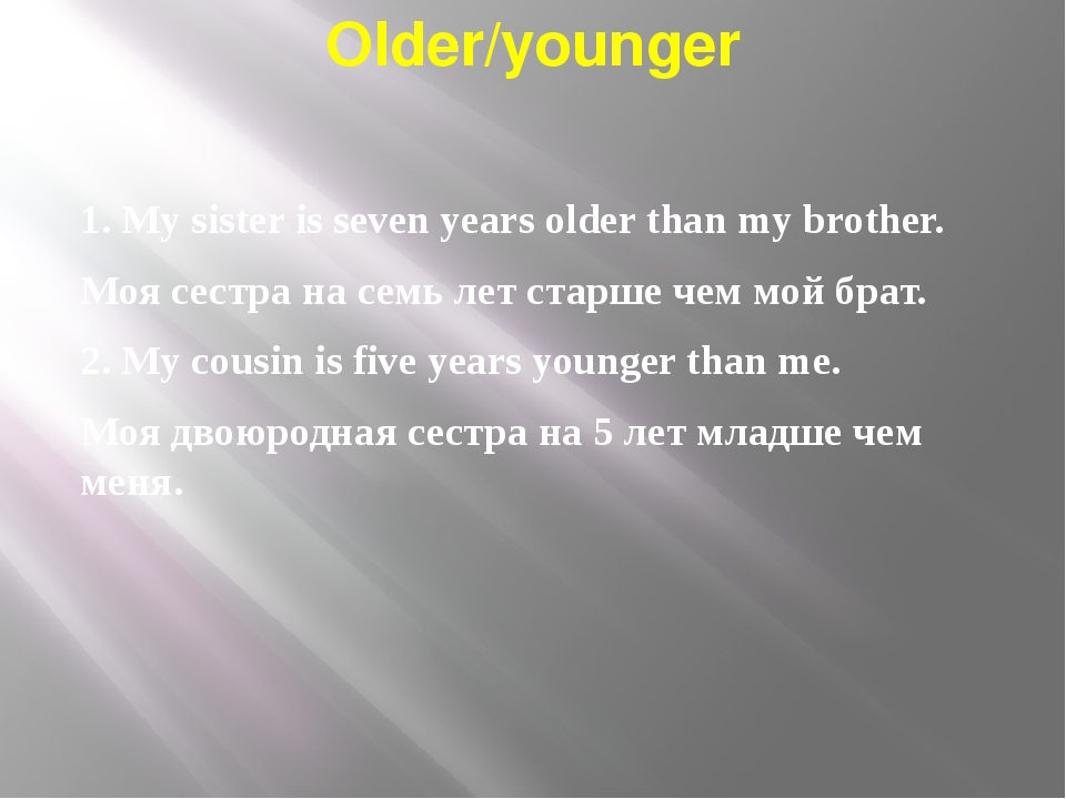 Older/younger 1. My sister is seven years older than my brother. Моя сестра н...