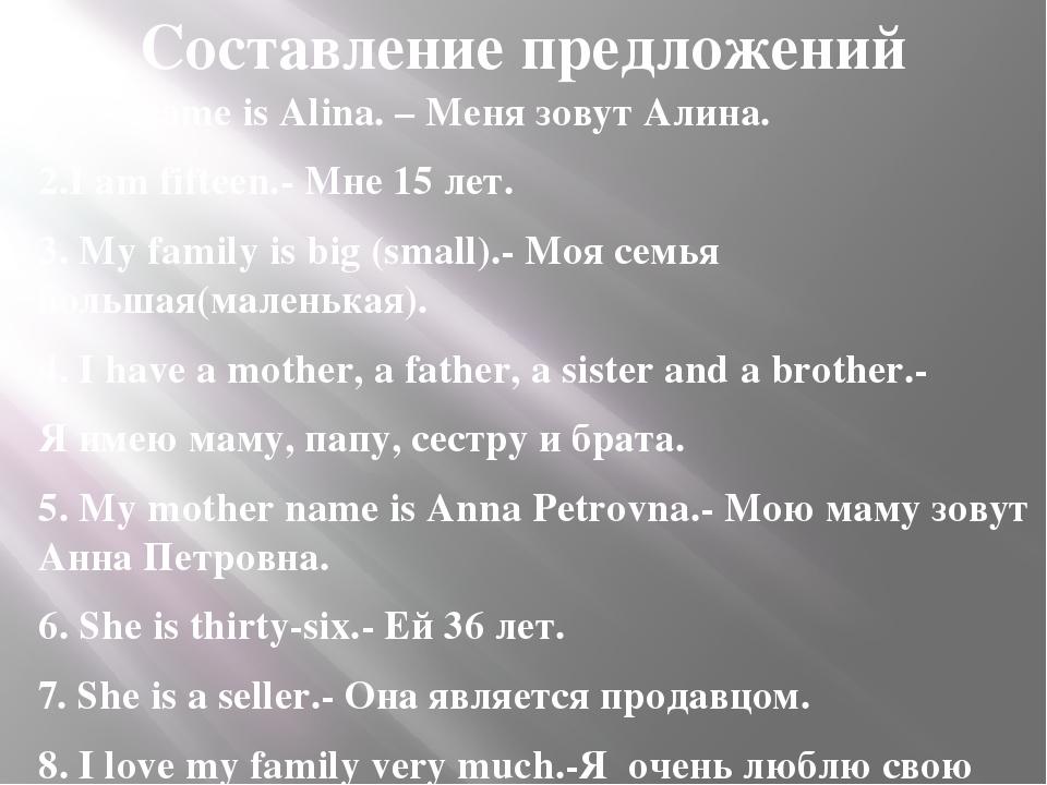 Составление предложений 1.My name is Alina. – Меня зовут Алина. 2.I am fiftee...