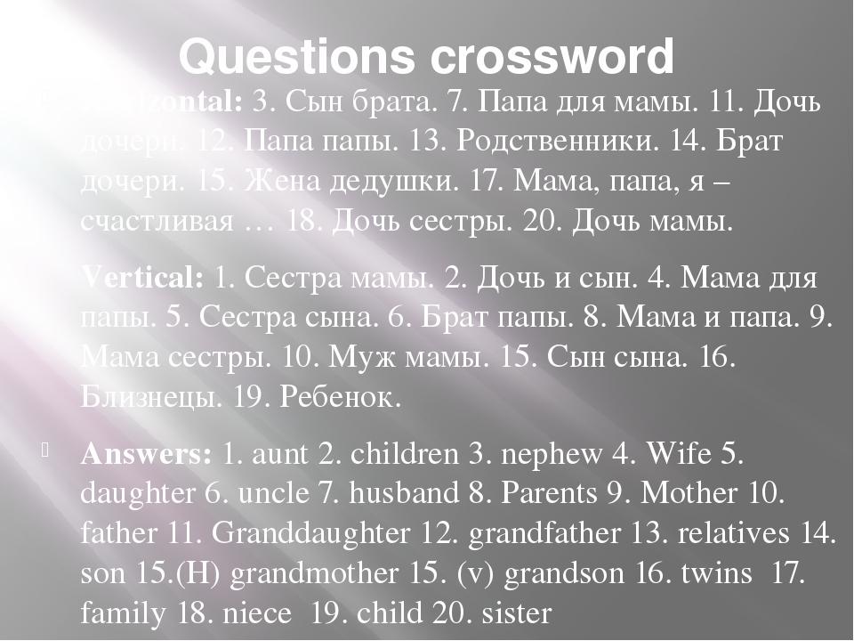 Questions crossword Horizontal:3. Сын брата. 7. Папа для мамы. 11. Дочь доче...