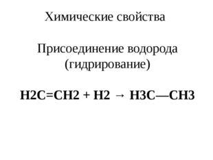Химические свойства Присоединение водорода (гидрирование) Н2С=СН2 + H2 → Н3С—
