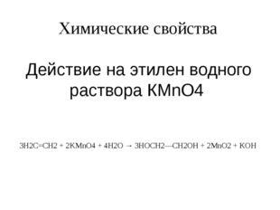 Химические свойства Действие на этилен водного раствора КМnO4 3H2C=CH2 + 2KMn