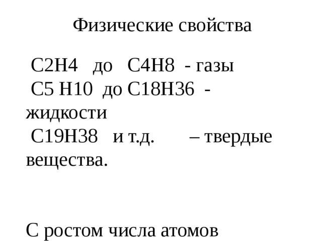 Физические свойства С2H4 до C4H8 - газы C5 H10 до C18H36 - жидкости C19H38 и...