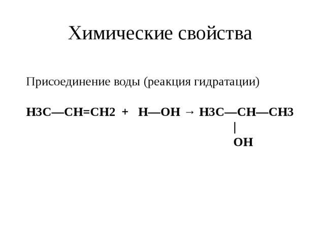 Химические свойства Присоединение воды (реакция гидратации) H3C—CH=CH2 + H—OH...