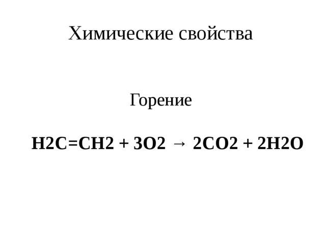 Химические свойства Горение Н2С=СН2 + 3O2 → 2СO2 + 2Н2O