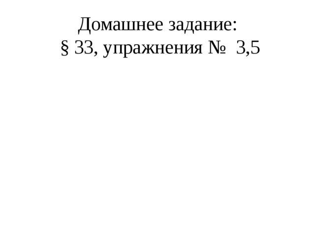 Домашнее задание: § 33, упражнения № 3,5