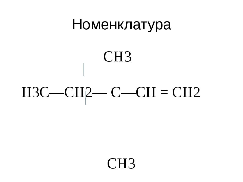 Номенклатура СH3 H3C—CH2— C—CH = CH2 CH3 3,3-диметилпентен-1