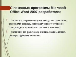 С помощью программы Microsoft Office Word 2007 разработала: тесты по окружающ