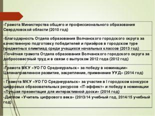 -Грамота Министерства общего и профессионального образования Свердловской обл
