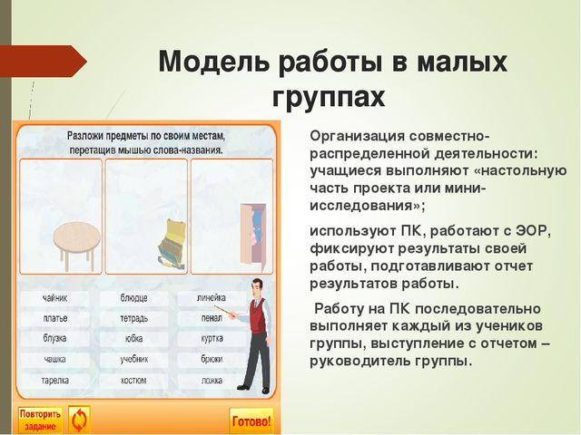 Модель работы в малых группах Организация совместно-распределенной деятельнос...