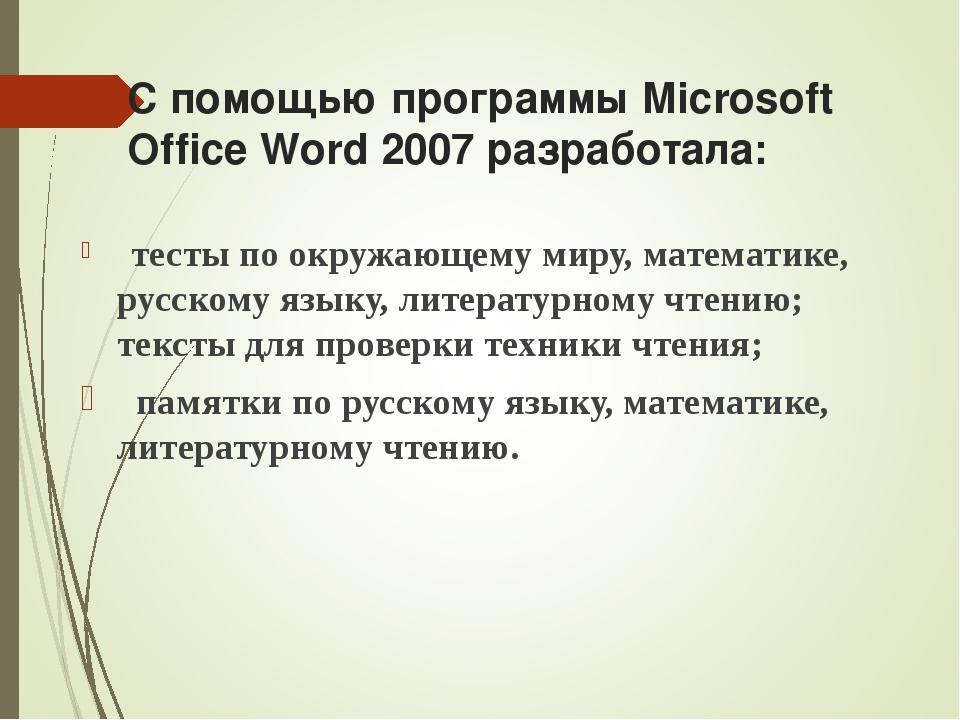 С помощью программы Microsoft Office Word 2007 разработала: тесты по окружающ...