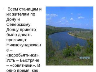 Всем станицам и их жителям по Дону и Северскому Донцу принято было давать пр