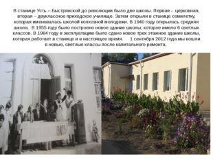 В станице Усть – Быстрянской до революции было две школы. Первая - церковная,
