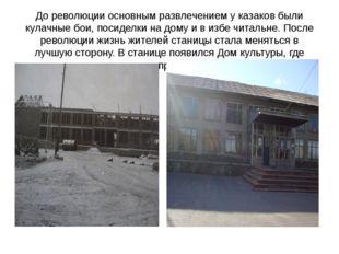 До революции основным развлечением у казаков были кулачные бои, посиделки на