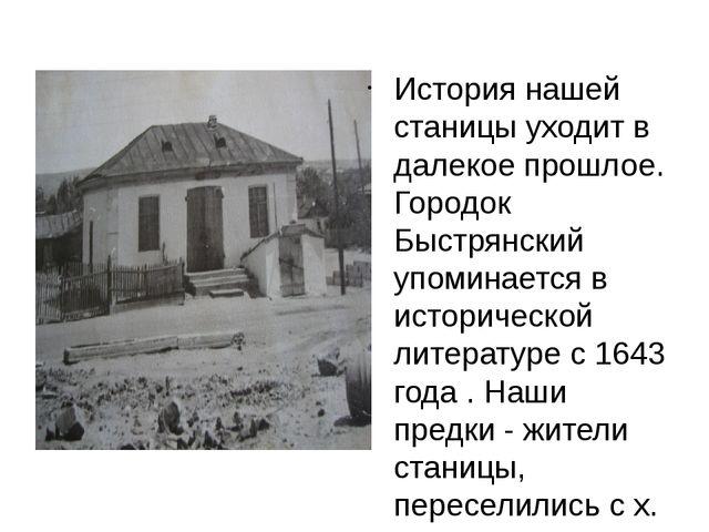 История нашей станицы уходит в далекое прошлое. Городок Быстрянский упоминае...