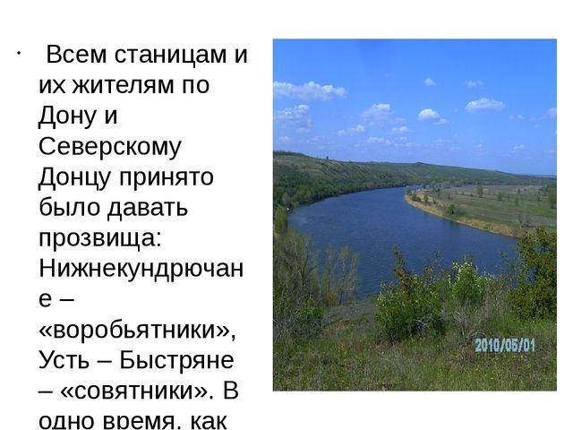 Всем станицам и их жителям по Дону и Северскому Донцу принято было давать пр...