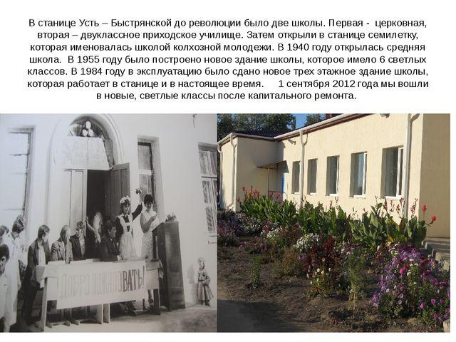 В станице Усть – Быстрянской до революции было две школы. Первая - церковная,...